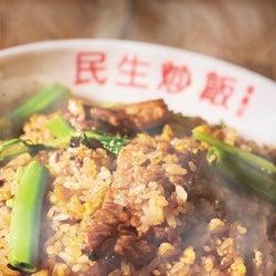 台湾発No.1炒飯屋「民生炒飯」横浜中華街に上陸