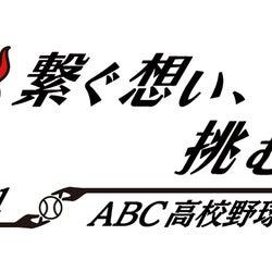 「ABC高校野球中継」ロゴ(C)ABCテレビ