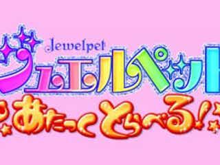 「ジュエルペット」完全新作アニメ2020年2月公開!舞台は中国・四川省