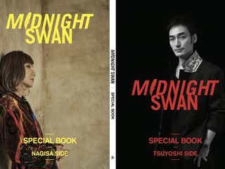 草なぎ剛「ミッドナイトスワン」未収録カットも 「SPECIAL CINEMA BOOK」冊子版&限定版を発表