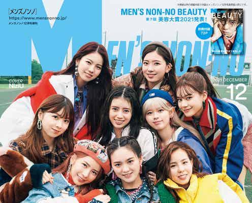 NiziU「MEN'S NON-NO」特別版表紙に登場 9人で初のメンズファッション誌