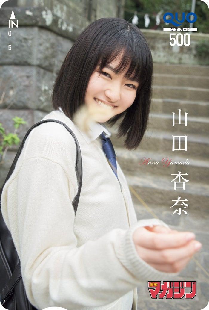 山田杏奈(画像提供:講談社)
