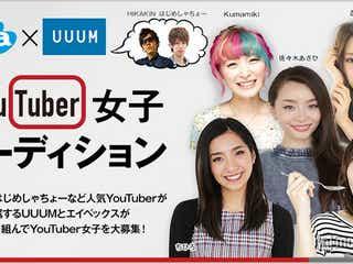 YouTuberオーディションが初開催 みずきてぃ、HIKAKINらが応援