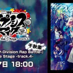 『ヒプノシスマイク-Division Rap Battle-』Rule the Stage -track.4-、3月7日(日)千秋楽「ABEMA PPV ONLINE LIVE」で生配信決定!