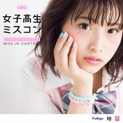 """""""日本一かわいい女子高生""""を決める「女子高生ミスコン」が今年もスタート"""