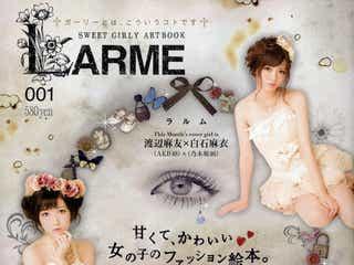 ファッション誌「LARME」復刊決定にファン歓喜