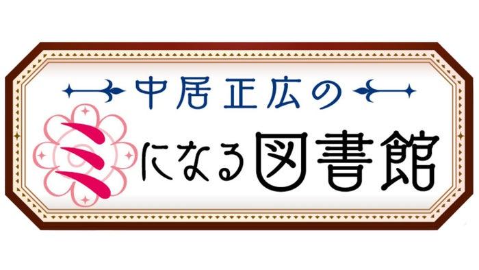 「中居正広のミになる図書館」がゴールデン進出(画像提供:テレビ朝日)