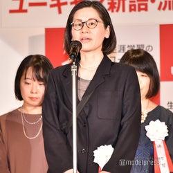 選考委員・大塚陽子「現代用語の基礎知識」編集長 (C)モデルプレス