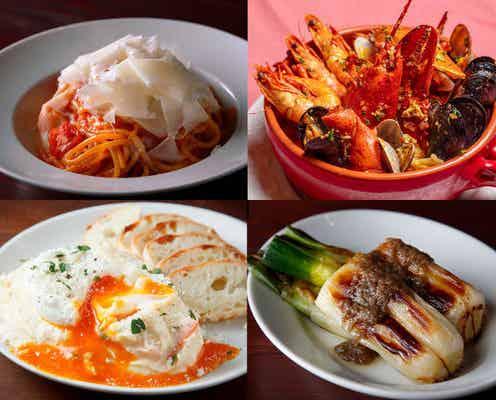 【渋谷】お店選びに迷ったら、このイタリアン8店が絶対におすすめ! 渋谷のイタリアンレストランまとめ