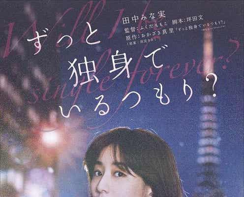 田中みな実、映画「ずっと独身でいるつもり?」で初主演!ティザービジュアル&超特報が到着