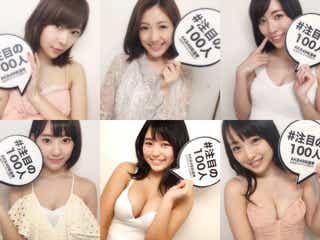 "AKB48選抜総選挙""注目の100人""決定 ヘルシー&セクシー""肌見せ""ショットも話題に<メンバー一覧>"