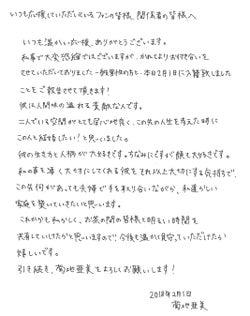 菊地亜美直筆コメント
