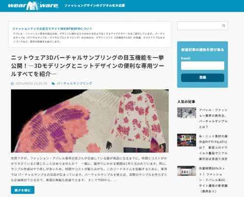 島精機製作所 ブログでデジタルファッションの情報発信
