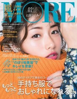 「MORE」2月号/表紙:石原さとみ(C)MORE2018年2月号/集英社