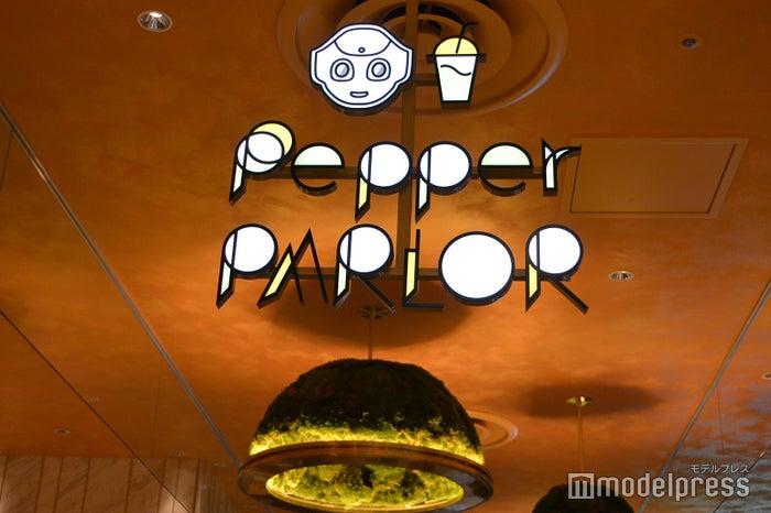 ペッパーパーラー(C)モデルプレス