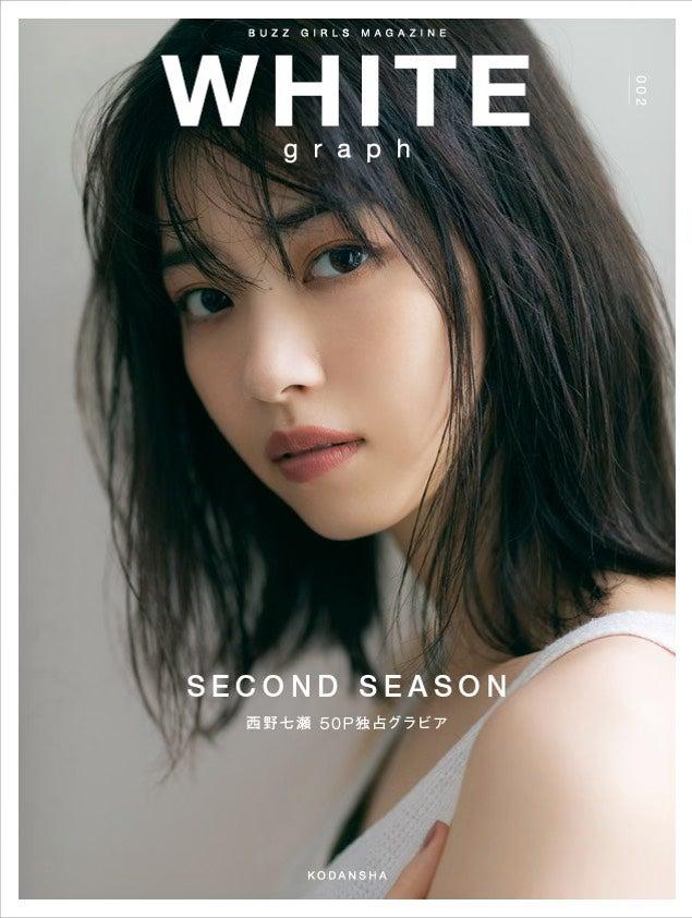 西野七瀬 撮影=三瓶康友/WHITE graph 002(講談社)より