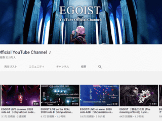 こちらを見つめる女性が……音楽グループEGOISTのYouTubeに公開された謎動画が話題に