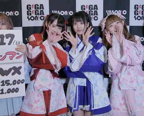 【動画】KOMACHI+、ギガソニ出演で思いを語る!<GIGA・GIGA SONIC Powered by TSC>