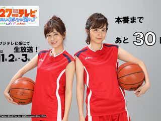 「27時間テレビ」久慈暁子アナのスポーツコスプレカウントダウンが「可愛い」と話題