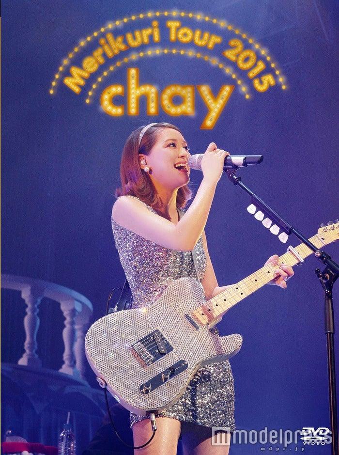 chay・1st DVD『chay メリクリツアー2015 ~みんなのことが好きで好きで好きすぎるから~』(5月25日発売)