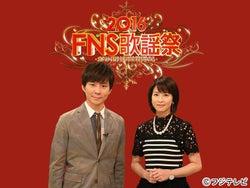 Nissy(西島隆弘)、GENERATIONS、大原櫻子ら「FNS歌謡祭」出演者第3弾発表<主な見どころ>