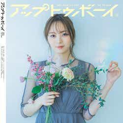 「アップトゥボーイ Vol.299」2021年3月号(ワニブックス、1月22日発売)裏表紙:梅澤美波(提供写真)