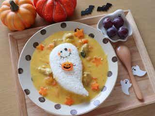 ハロウィンのディナーに!「おばけのかぼちゃシチュー」
