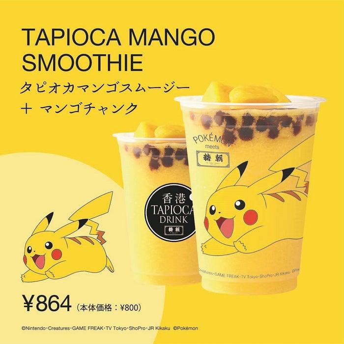 マンゴスムージー+マンゴチャンク+タピオカ(C)Nintendo・Creatures・GAME FREAK・TV Tokyo・ShoPro・JR Kikaku(C)Pokemon