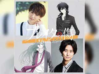 舞台「プレイタの傷」、TAKA・正木郁・平賀勇成ら新キャスト6人が解禁