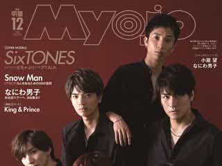 SixTONES&Snow Man「Myojo」同時表紙デビュー 67年の歴史で初