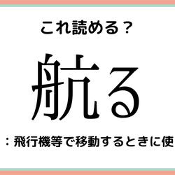 「航る」=「こうる」…?知っていると自慢できる《難読漢字》4選