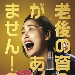 天海祐希主演『老後の資金がありません!』新型コロナ影響で来年に公開延期