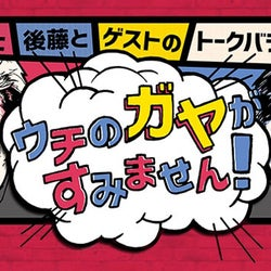 Kis-My-Ft2玉森裕太&二階堂高嗣、綾野剛ら豪華キャスト出演回を振り返り!