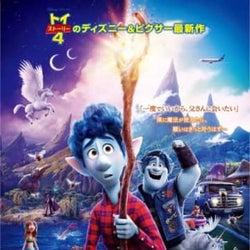 ディズニー&ピクサー最新作『2分の1の魔法』8.21公開決定