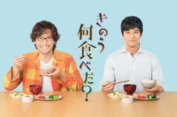 西島秀俊&内野聖陽ドラマ「きのう何食べた?」OPテーマに、OVERGROUND ACOUSTIC UNDERGROUNDの新曲『帰り道』が決定