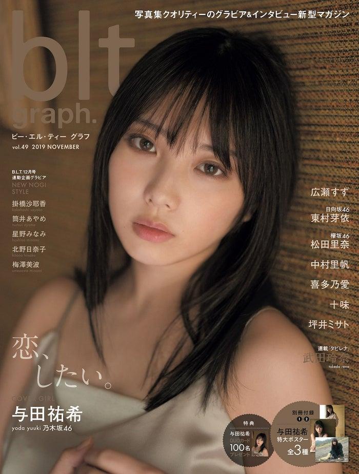 「blt graph.」vol.49(11月20日発売/東京ニュース通信社)表紙:与田祐希(提供写真)
