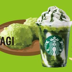 MIYAGI「宮城 だっちゃ ずんだ抹茶 フラペチーノ」/画像提供:スターバックス コーヒー ジャパン