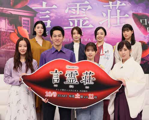 西野七瀬のおかげで永山絢斗がホラー克服 「言霊荘」オリジナルドラマの独占配信も決定