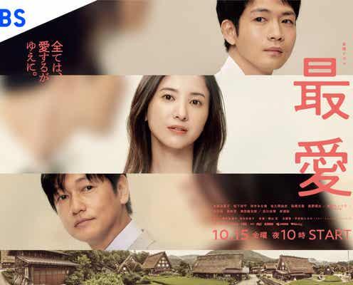 吉高由里子主演「最愛」サスペンス&ラブストーリーVer.の2種類のポスター初公開