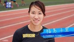 """陸上短距離・元""""最速女王""""福島千里、日本選手権で「完全復活」なるか?"""