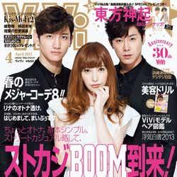 「ViVi」4月号(講談社、2013年2月23日発売)表紙:東方神起、藤井リナ