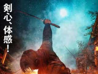 『るろうに剣心 最終章 The Final』本予告が劇場で初披露 シリーズ初のIMAX、4DX、MX4D上映が決定!