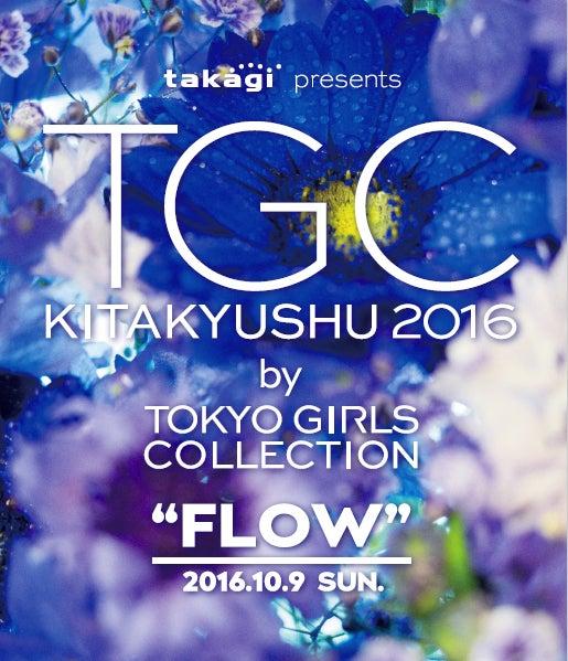 「TGC北九州2016」ビジュアル(C)takagi presents TGC KITAKYUSHU 2016