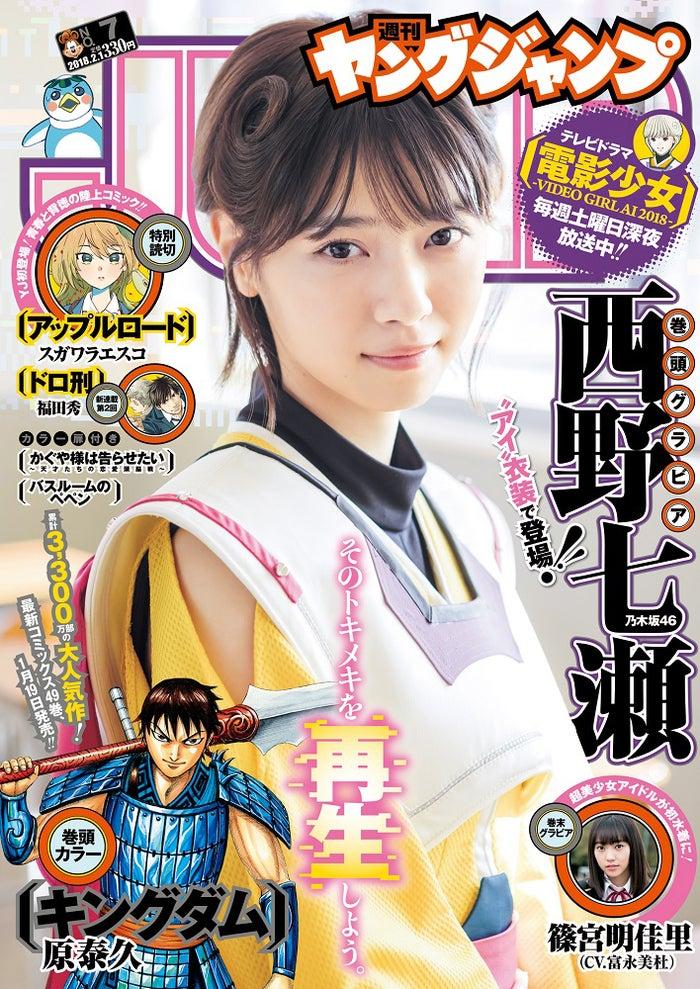 雑誌「週刊ヤングジャンプ」7号/表紙:西野七瀬(C)加藤アラタ/集英社