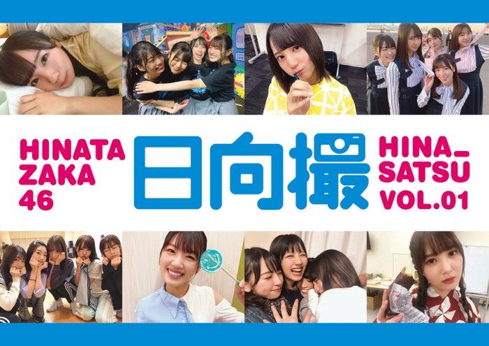日向坂46写真集 日向撮VOL.01 先行イメージ/提供写真