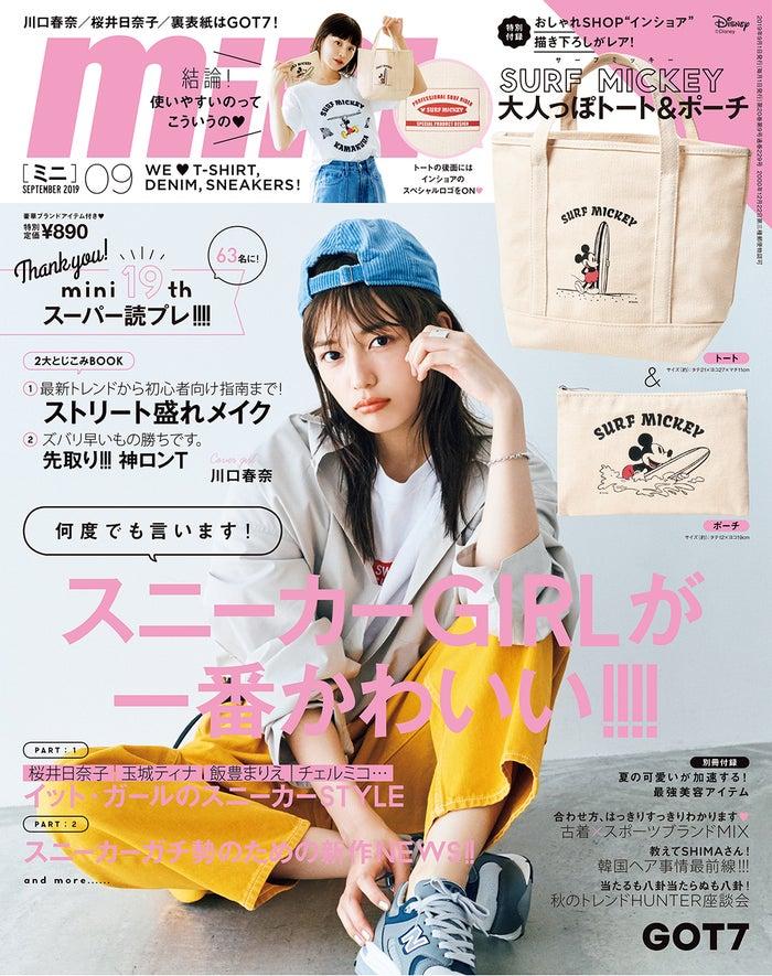 「mini」9月号(宝島社、2019年8月1日発売)表紙:川口春奈(提供画像)