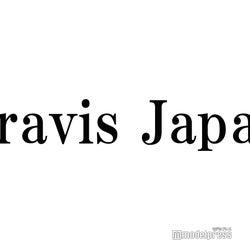 Travis Japan川島如恵留&七五三掛龍也、理想のバレンタイン明かす ホワイトデーのお返しは?