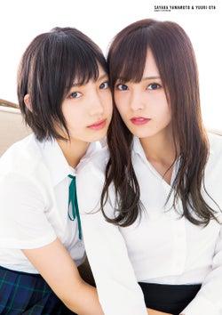 太田夢莉&山本彩(提供画像)