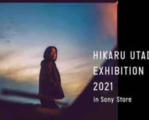 宇多田ヒカル、『EXHIBITION 2021 in Sony Store』全国で開催が決定!