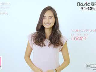 「美しい」と話題のミス青学・山賀琴子さんを直撃「初恋は大学1年生」ミス慶應&東大へも100の質問!